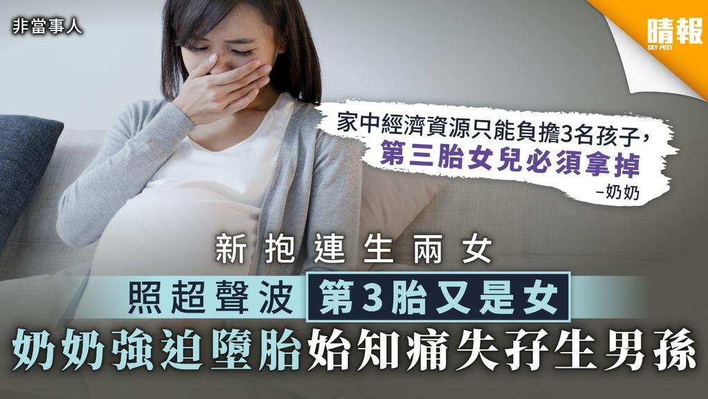 【重男輕女】新抱連生兩女 照超聲波第三胎又是女 奶奶強迫墮胎始知痛失孖生男孫