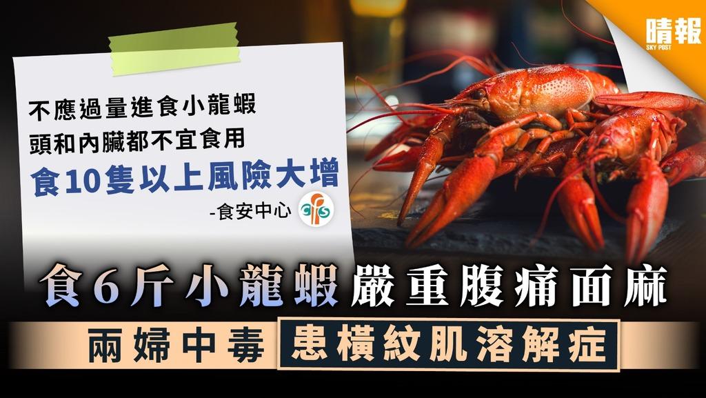 【食用安全】食6斤小龍蝦嚴重腹痛面麻 兩婦中毒患橫紋肌溶解症【附4大食用建議】