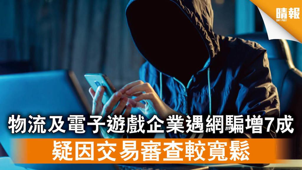 【疫下騙案】物流及電子遊戲企業遇網騙增7成 疑因交易審查較寬鬆