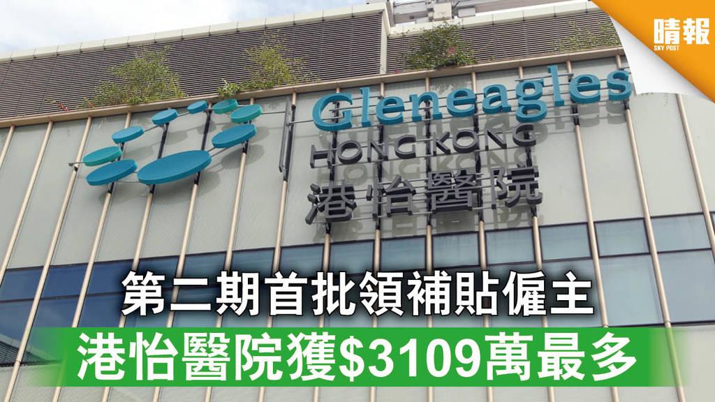 【保就業計劃】第二期首批領補貼僱主 港怡醫院獲$3109萬最多
