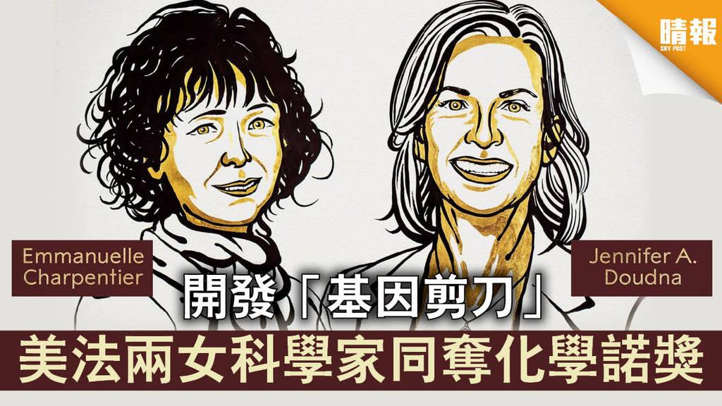 【諾貝爾獎】開發「基因剪刀」 美法兩女科學家同奪化學諾獎