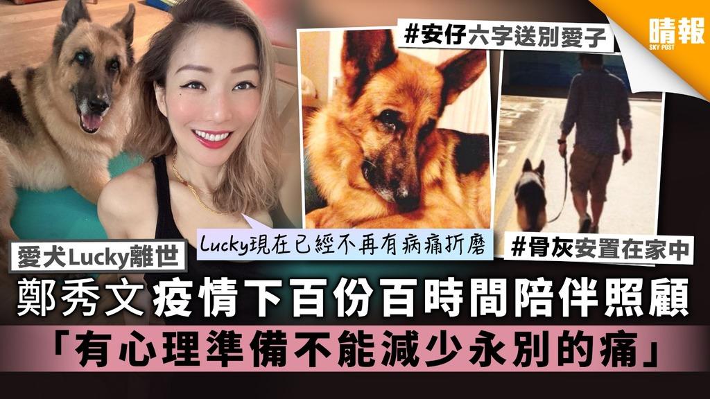 【愛犬Lucky離世】鄭秀文疫情下百份百時間陪伴照顧 「有心理準備不能減少永別的痛」