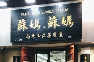 【銅鑼灣美食】蘇媽蘇媽馬來西亞茶餐室分店進駐銅鑼灣!招牌肉骨茶/咖央多士/老鼠粉/拉茶