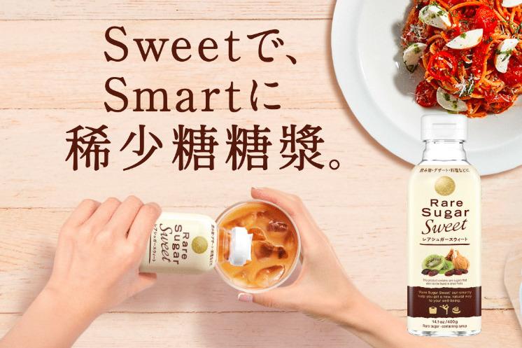 【超市新品】減肥恩物!日本「Rare Sugar Sweet 奇蹟之糖」稀少糖糖漿登陸超市  天然甜味調味料/零卡路里/低升糖指數