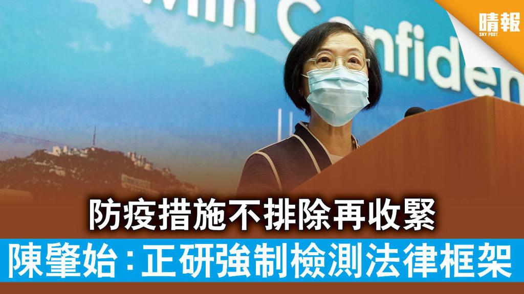 【新冠肺炎】防疫措施不排除再收緊 陳肇始:正研強制檢測法律框架