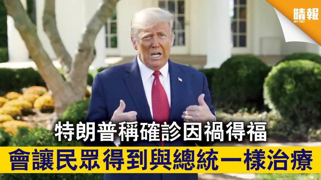 【新冠肺炎】特朗普稱確診因禍得福 會讓民眾得到與總統一樣治療
