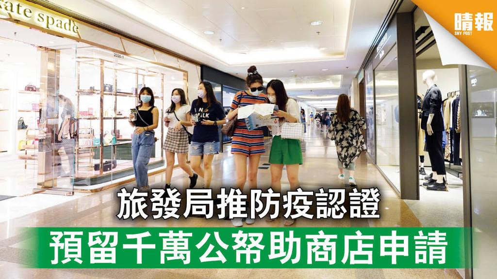 【支援旅業】旅發局推防疫認證 預留千萬公帑助商店申請