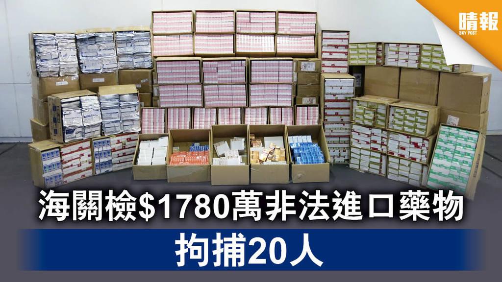 【非法進口】海關檢$1780萬非法進口藥物 拘捕20人
