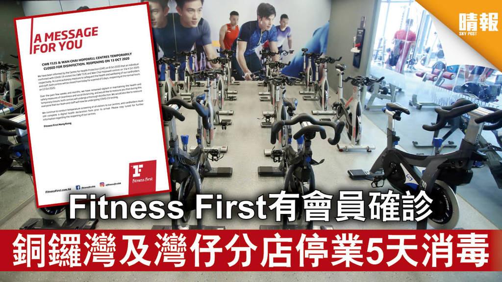 【新冠肺炎】Fitness First有會員確診 銅鑼灣及灣仔分店停業5天消毒