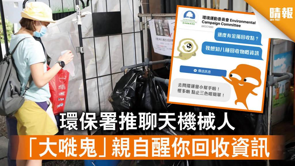 【減廢回收】環保署推聊天機械人 「大嘥鬼」親自醒你回收資訊