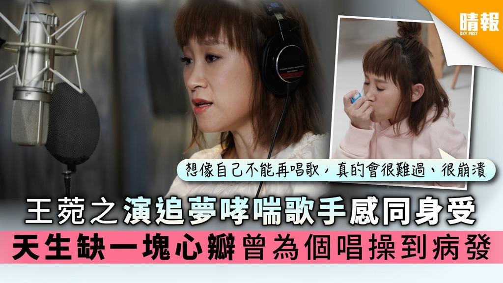 王菀之演追夢哮喘歌手感同身受 天生缺一塊心瓣曾為個唱操到病發