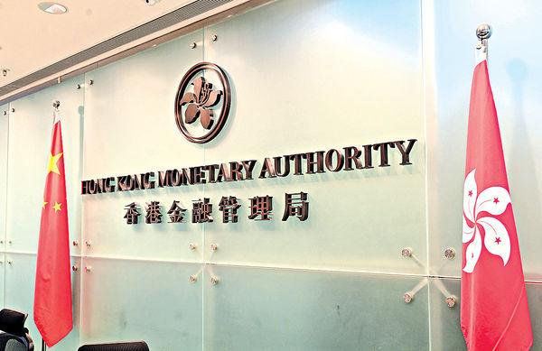 港滙觸強方保證 金管局再注資$43億