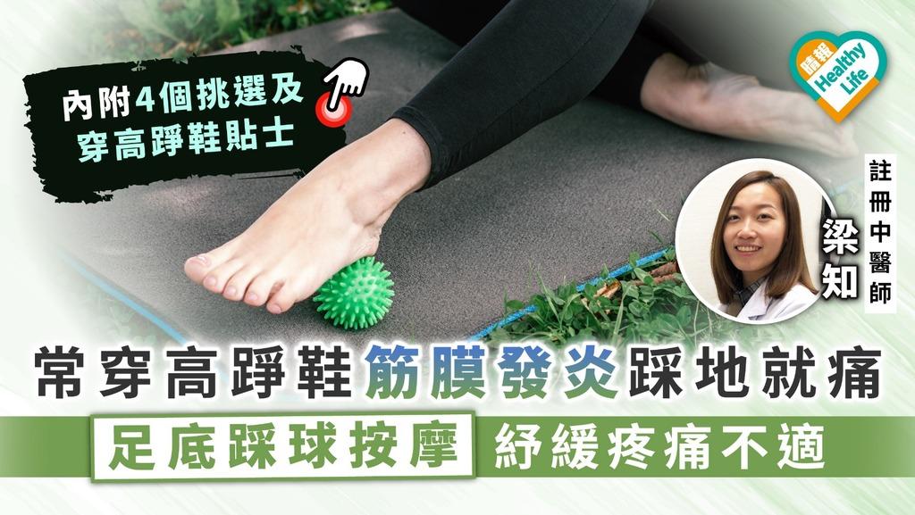 【足底筋膜炎】常穿高踭鞋筋膜發炎踩地就痛 足底踩球按摩紓緩疼痛不適【附4大挑選高踭鞋貼士】