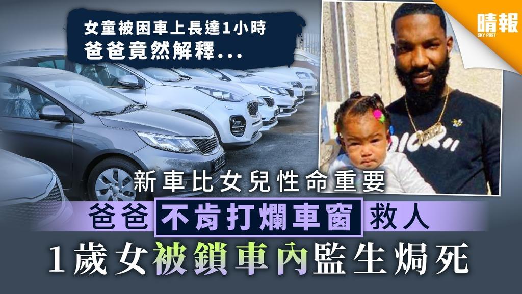【錢更重要?】新車比女兒性命重要 爸爸不肯打爛車窗救人 1歲女被鎖車內監生焗死