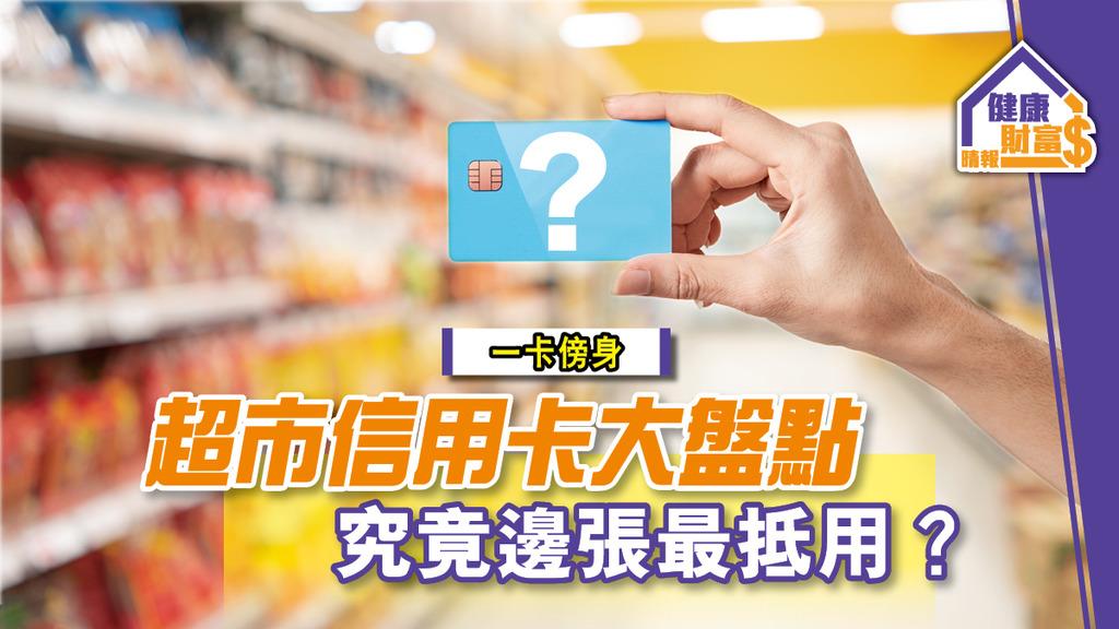 【一卡傍身】5張超市信用卡大盤點 究竟邊張最抵用?