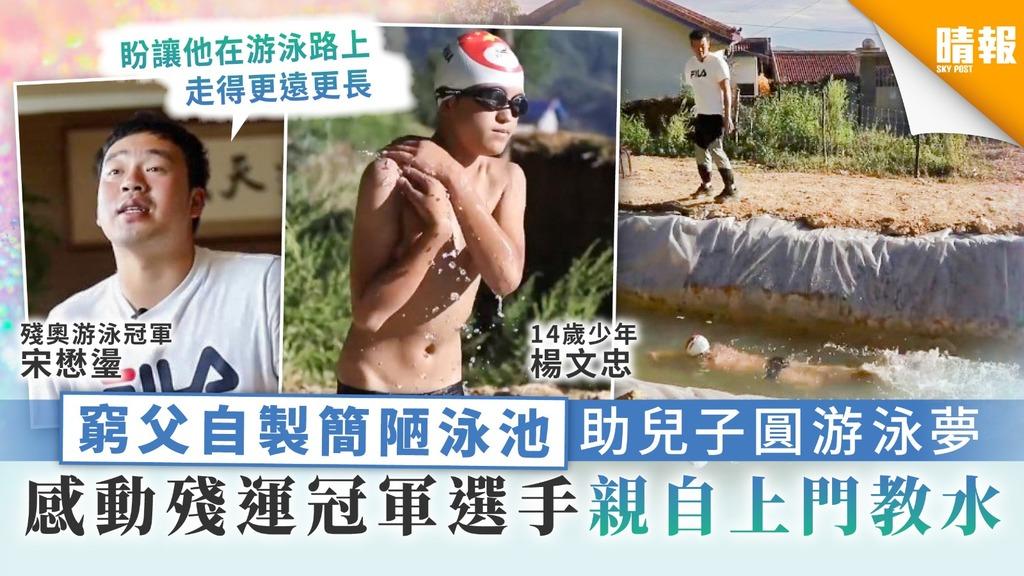【人窮志不窮】窮父自製簡陋泳池圓兒子游泳夢 感動殘運冠軍親自上門教水鼓勵