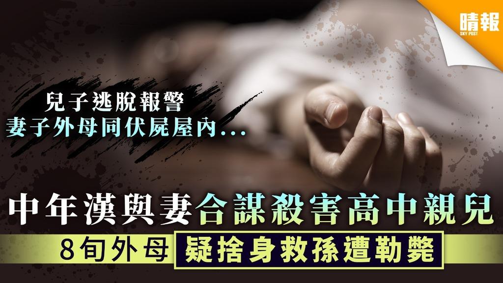 【倫常命案】中年漢與妻合謀殺害高中親兒 8旬外母疑捨身救孫遭勒斃