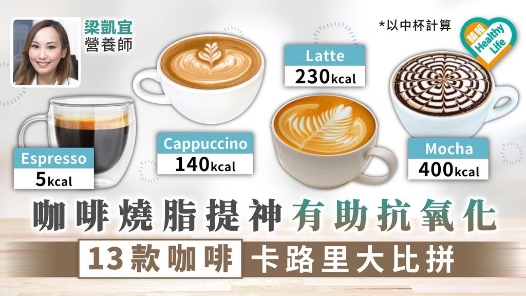 【咖啡有益】咖啡燒脂提神有助抗氧化 13款咖啡卡路里大比拼【內附詳細名單】