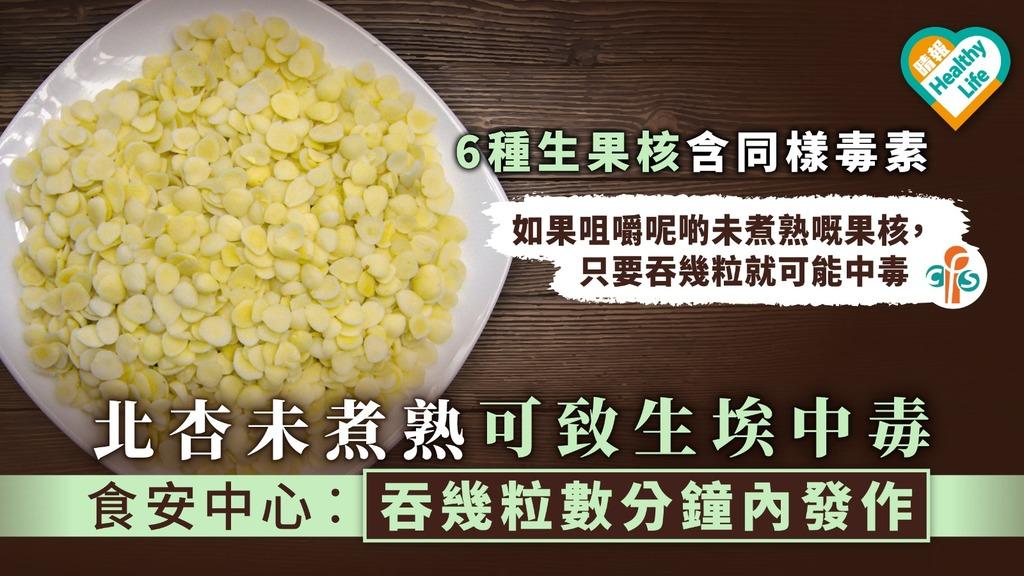 【食用安全】北杏未煮熟可致生埃中毒 食安中心︰數分鐘內喉道收窄可致命
