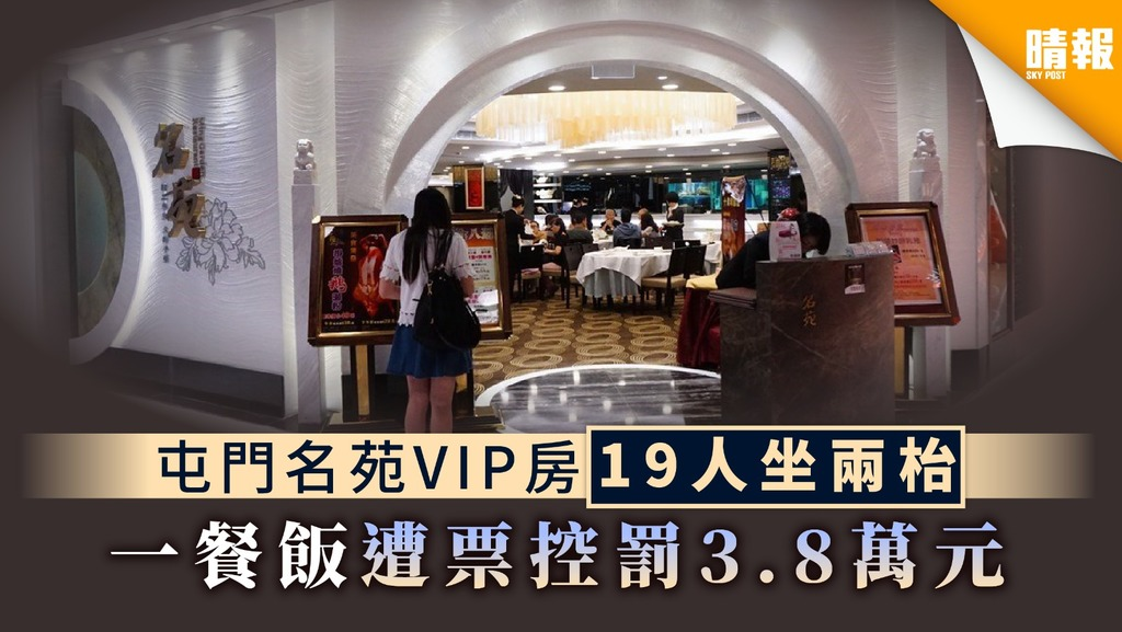 【限聚令】屯門名苑酒家VIP房19人坐兩枱 一餐飯遭票控罰3.8萬元