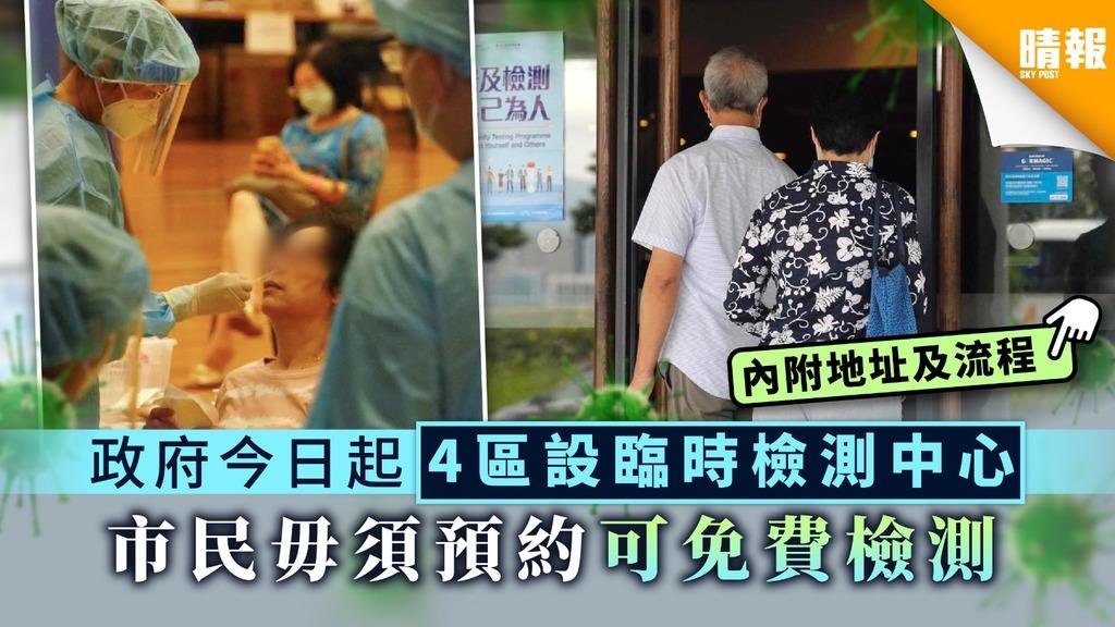 【病毒檢測】政府今日起4區設臨時檢測中心 市民毋須預約可免費檢測【內附地址及流程】