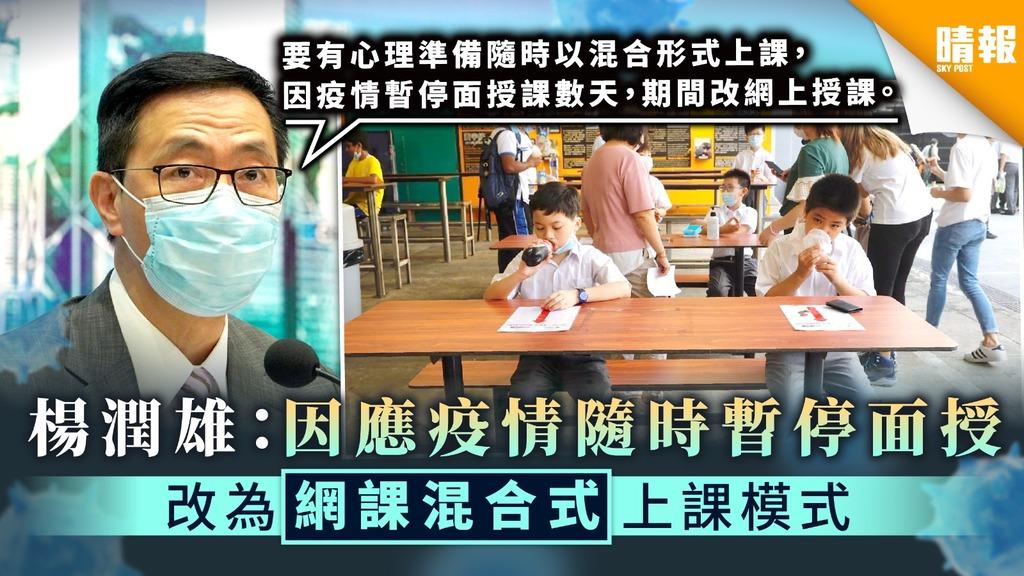 【新冠肺炎】楊潤雄:因應疫情隨時暫停面授 改為網課混合式上課模式