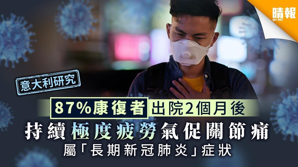 【意大利研究 】87%康復者出院2個月持續極度疲勞等症狀 屬「長期新冠肺炎」