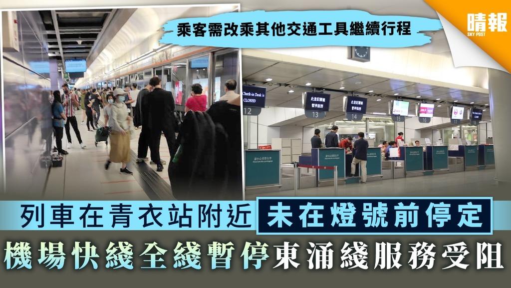 【港鐵故障】機場快綫不載客列車燈號前未停 全綫需停駛