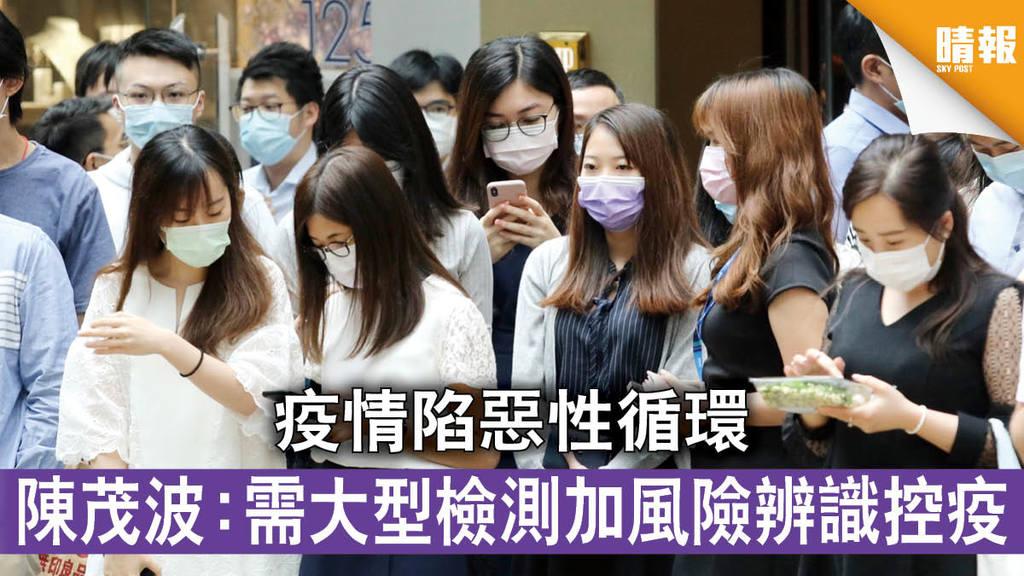 【新冠肺炎】疫情陷惡性循環 陳茂波:需大型檢測加風險辨識控疫