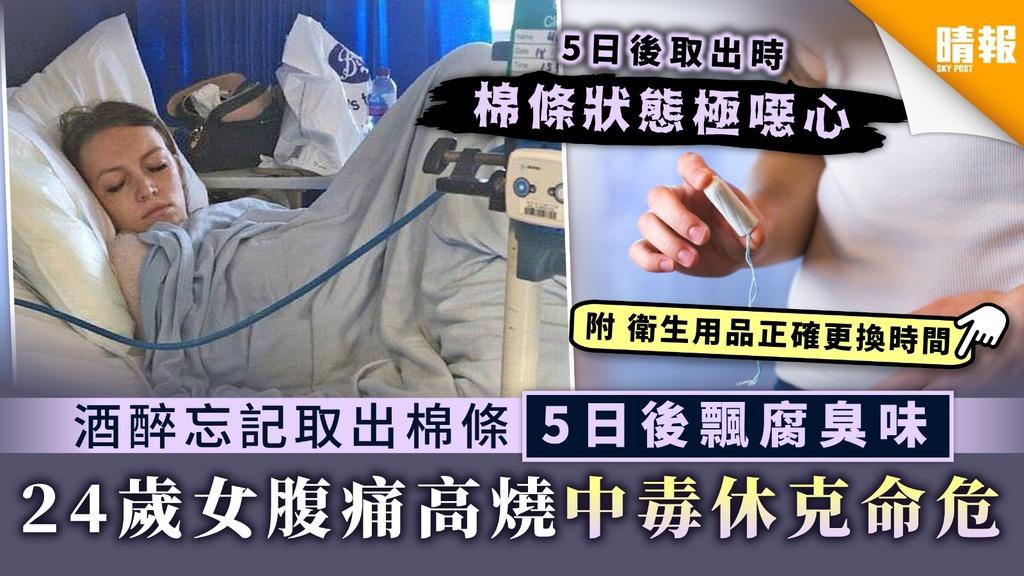 【女性健康】酒醉忘記取出棉條5日後飄腐臭味 24歲女腹痛高燒中毒休克命危