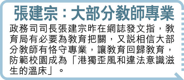 宣小教師今提上訴 教協質疑除牌違公義 教育局強調依法辦事