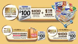 百佳推$3200萬「誠心賞你」大抽獎 毋須消費都可贏現金券
