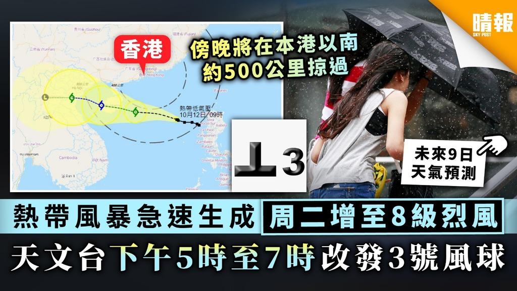 【打風預告】熱帶風暴急速生成周二增至8級烈風 天文台下午5時至7時改發3號風球