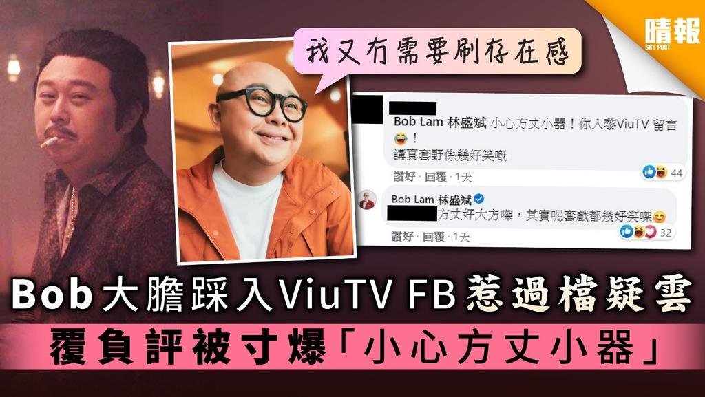 Bob大膽踩入ViuTV FB惹過檔疑雲 覆負評被寸爆「小心方丈小器」