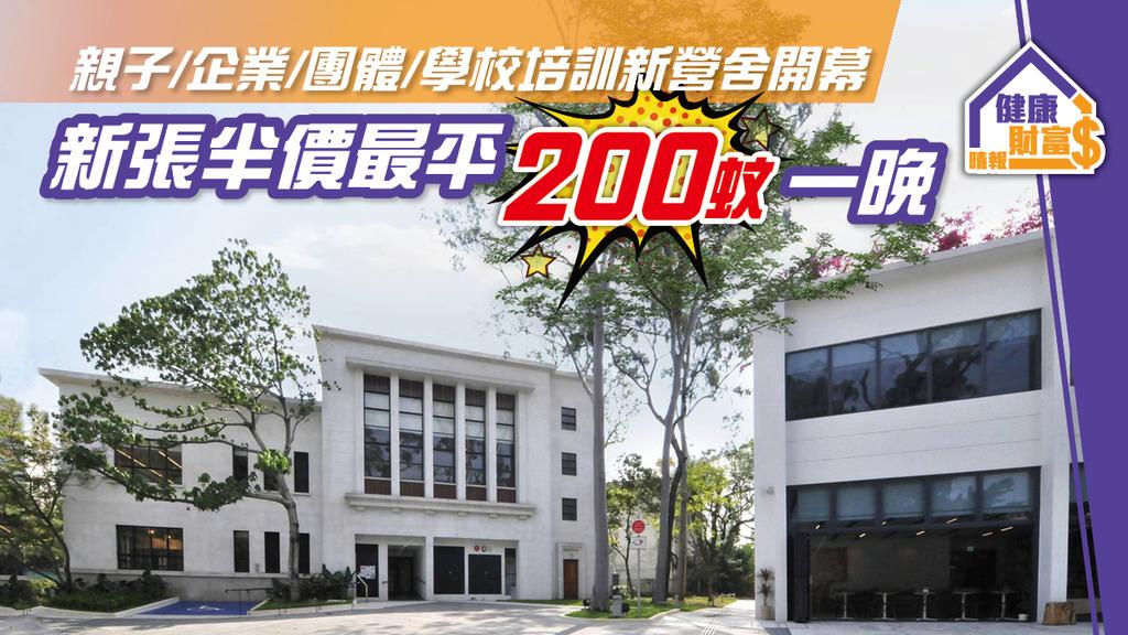 親子/企業/團體/學校培訓新營舍開幕 新張半價最平200蚊一晚