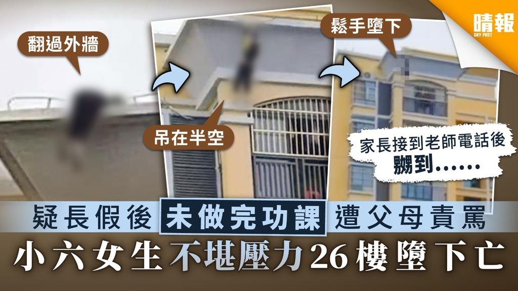 【學業壓力】疑長假後未做完功課遭父母責罵 小六女生不堪壓力26樓墮下亡