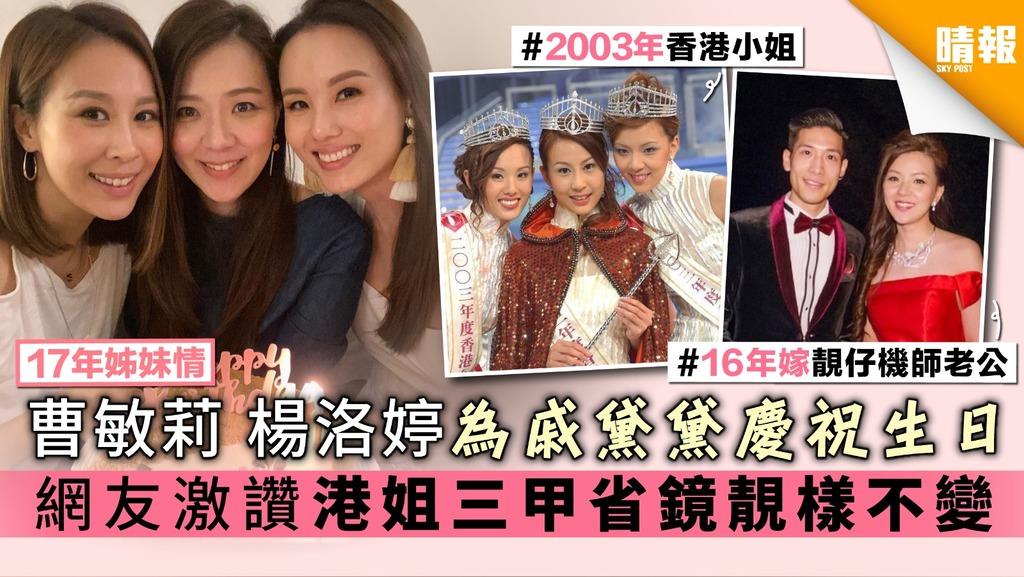 【17年姊妹情】楊洛婷曹敏莉為戚黛黛慶祝生日 網友激讚港姐三甲省鏡靚樣不變
