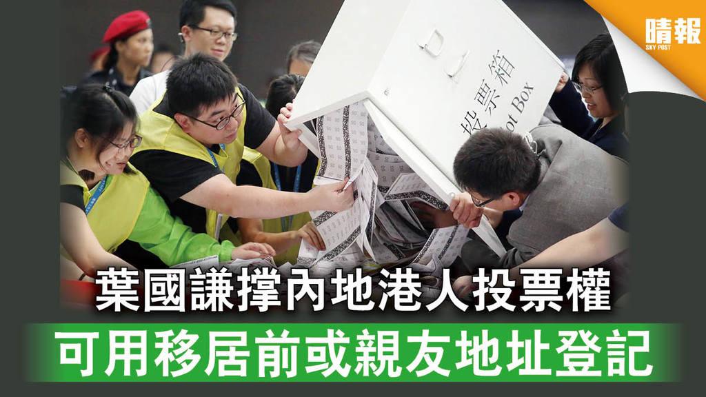 【立法會選舉】葉國謙撑內地港人投票權 可用移居前或親友地址登記
