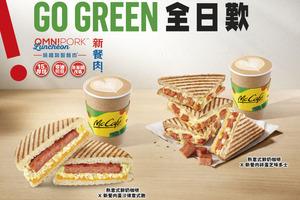 【麥當勞早餐】麥當勞首度聯乘Green Monday推出新餐肉!新餐肉蛋扭扭粉/新餐肉炒蛋堡/早晨減$3優惠