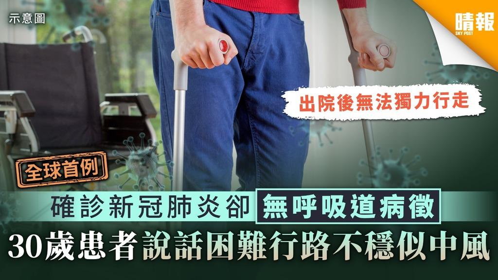 【新冠肺炎】確診新冠肺炎卻無呼吸道病徵 30歲患者說話困難行路不穩似中風