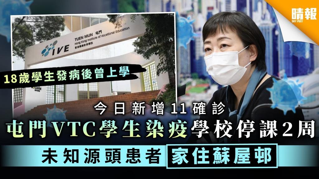 【新冠肺炎】屯門VTC學生染疫學校停課2周 未知源頭患者家住蘇屋邨