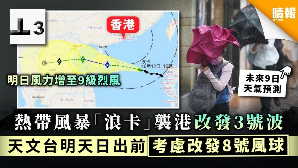 【打風預告】熱帶風暴「浪卡」襲港改發3號波 天文台明天日出前考慮改發8號風球