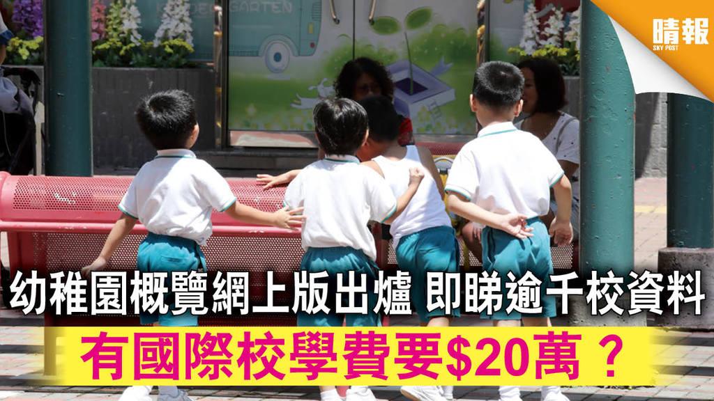 【報讀幼稚園】幼稚園概覽網上版出爐 即睇逾千校資料 有國際校學費要$20萬?