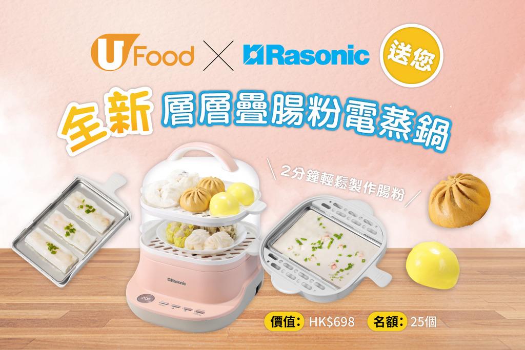 U Food X Rasonic 送您全新層層疊腸粉電蒸鍋