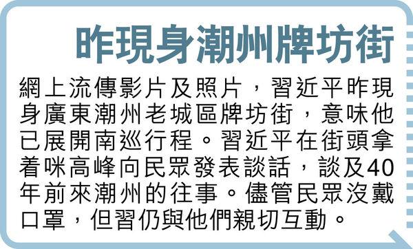 明慶經濟特區建立40周年 習撑深圳開放抗美圍堵