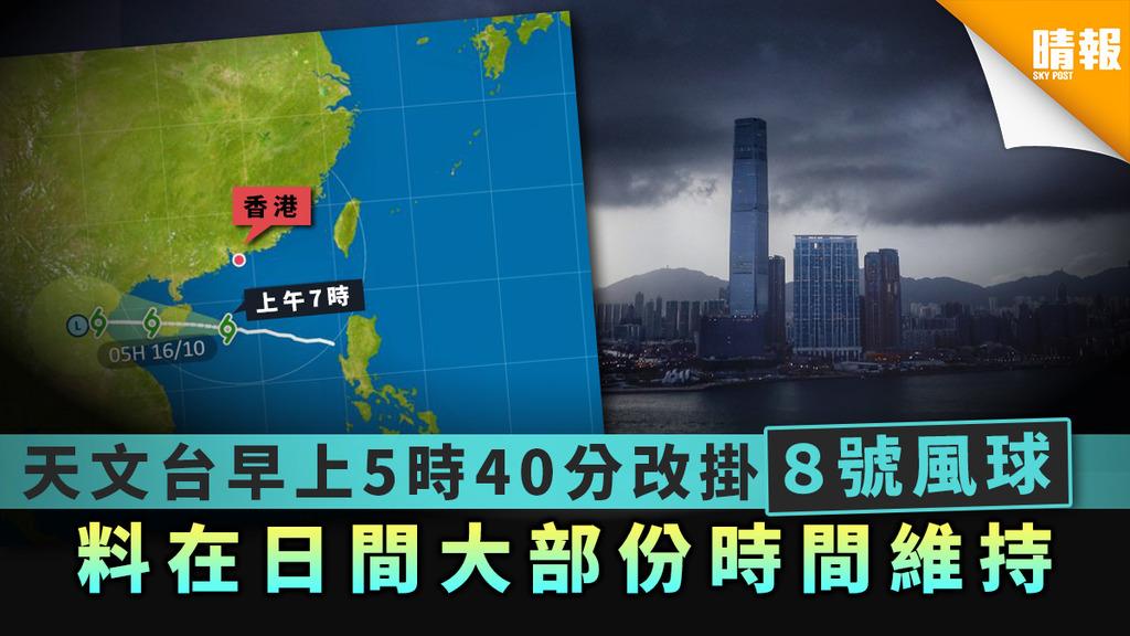 【颱風浪卡】天文台早上5時40分改掛8號風球 料在日間大部份時間維持