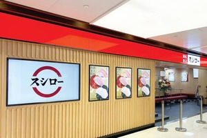 【壽司郎香港】壽司郎第6間分店再度選址九龍區!人氣迴轉壽司SUSHIRO即將登陸觀塘藍田
