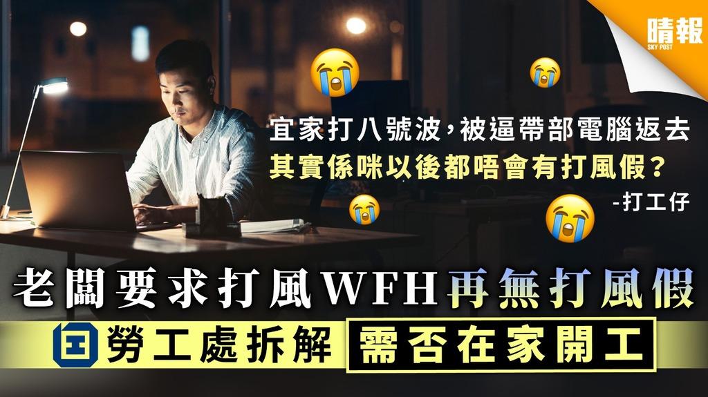 【颱風浪卡】老闆要求打風WFH再無打風假 勞工處拆解需否在家開工