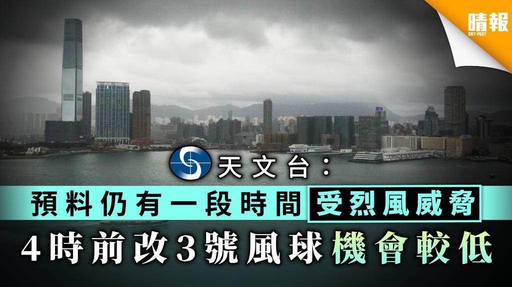 【颱風浪卡】天文台:預料仍有一段時間受烈風威脅 下午4時前改發3號風球機會較低