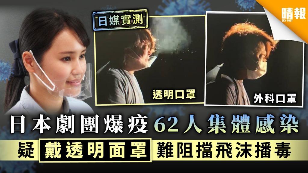【新冠肺炎】日本劇團爆疫62人集體感染 疑戴透明面罩難阻擋飛沫播毒